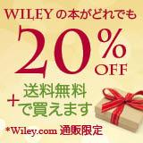 Wiley書籍クリスマス・お正月セール