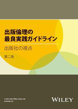 出版倫理の最良実践ガイドライン - 出版社の視点 第二版